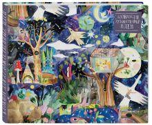 - Блокнот для художественных идей. Сказочный лес (твёрдый переплёт, 96 стр., 185х240 мм) обложка книги
