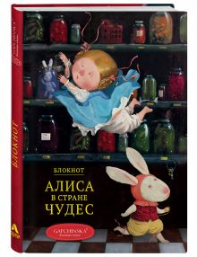 - Блокнот. Алиса в стране чудес. Белый кролик обложка книги