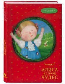 - Блокнот. Алиса в стране чудес. Алиса обложка книги