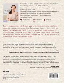 Обложка сзади Самоучитель по японской живописи суми-э (базовый курс) Александра Васильева