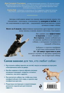 Обложка сзади Дрессировка без наказания. 5 недель, которые сделают вашу собаку лучшей в мире Дон Сильвия-Стасиевич, Кей Ларри