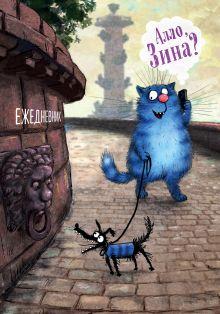 Ежедневник Алло, Зина? Синие коты. А5, твердый переплет, 224 стр.