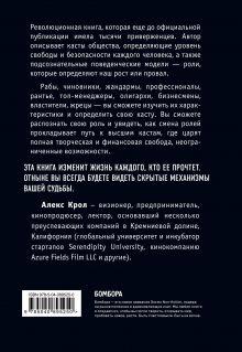 Обложка сзади Теория каст и ролей Алекс Крол