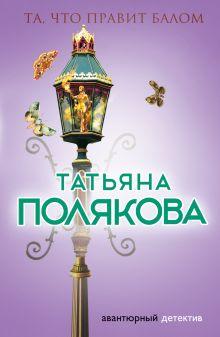 Обложка Та, что правит балом Татьяна Полякова