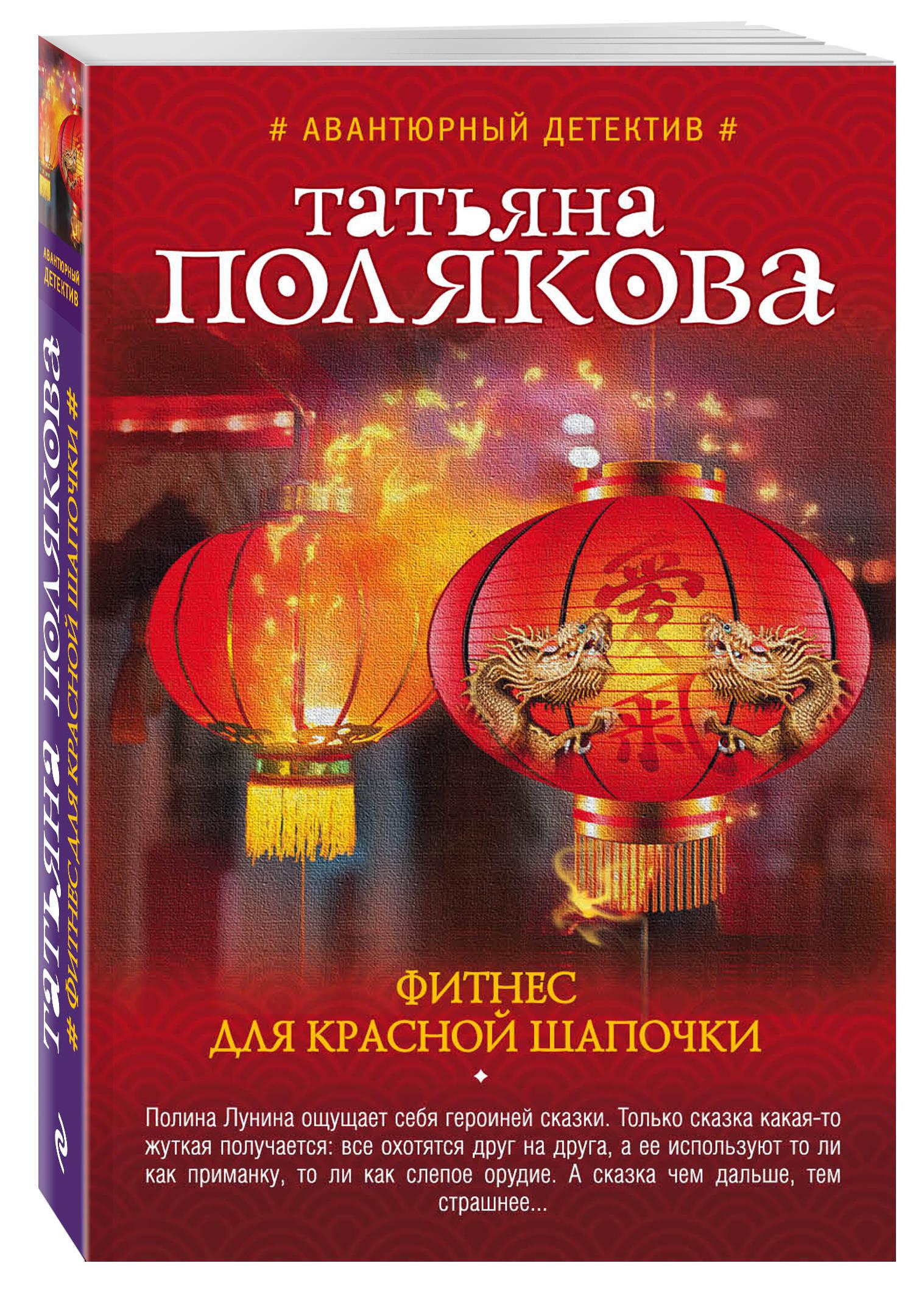 Фитнес для Красной Шапочки ( Полякова Т.В.  )