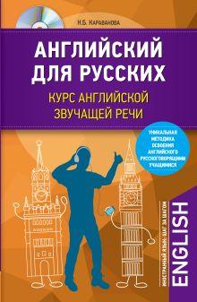 Английский для русских. Курс английской звучащей речи + CD обложка книги