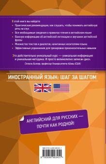 Обложка сзади Английский для русских. Курс английской звучащей речи + CD Н.Б. Караванова