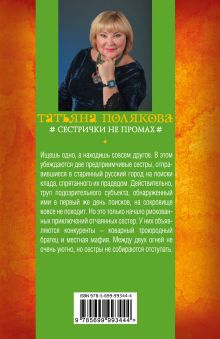 Обложка сзади Сестрички не промах Татьяна Полякова