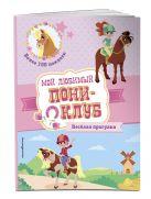 Купить Книга Веселая прогулка 978-5-699-99352-9 Издательство u0022Эксмоu0022 ООО