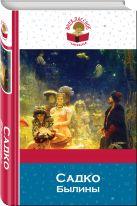 Купить Книга Садко. Былины 978-5-699-99355-0 Издательство u0022Эксмоu0022 ООО