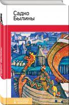 Купить Книга Садко. Былины 978-5-699-99357-4 Издательство u0022Эксмоu0022 ООО