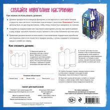 Обложка сзади Новогодние фонарики из бумаги