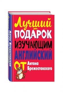 Лучший подарок изучающим английский от Антона Брежестовского