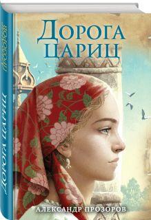 Дорога цариц обложка книги