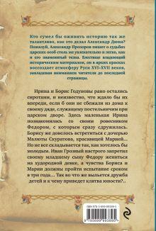Обложка сзади Дорога цариц Александр Прозоров