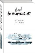 Бердичевская А. - Молёное дитятко' обложка книги