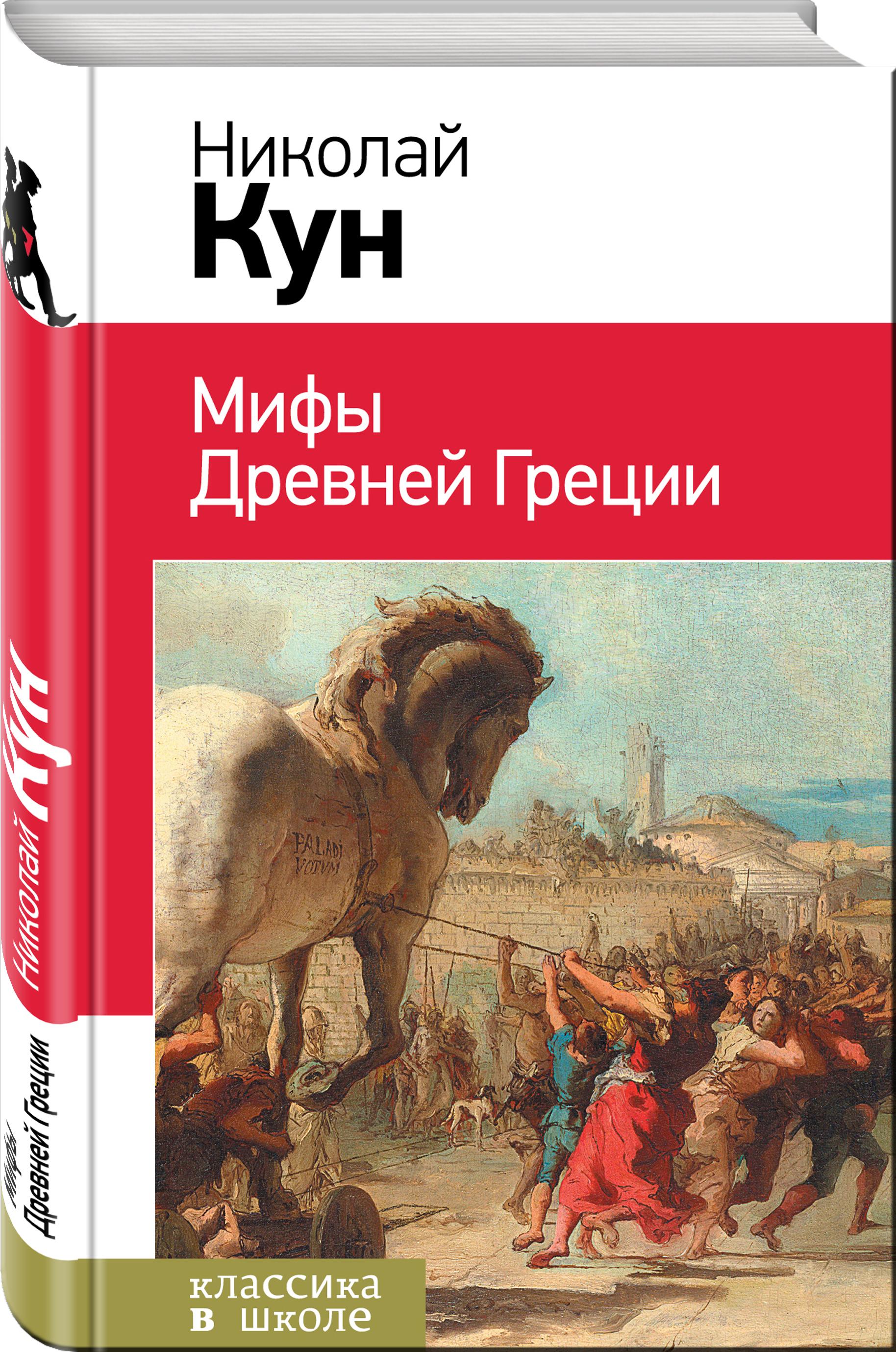 Мифы древней Греции ( Кун Н.А.  )