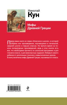 Обложка сзади Мифы древней Греции Николай Кун