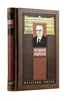 Буровский А.М. - Великий Андропов. «Железный генсек» (цифра) обложка книги