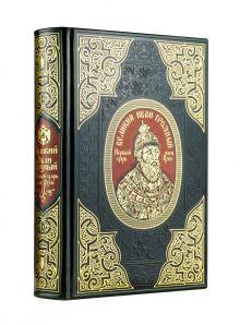 Тюрин А.В. - Великий Иван Грозный. Первый царь всея Руси (цифра) обложка книги