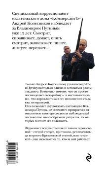Обложка сзади Путин. Прораб на галерах Андрей Колесников