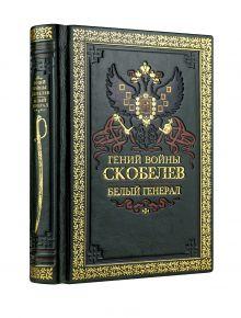 Гений войны Скобелев. «Белый генерал»  обложка книги
