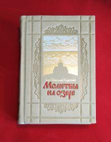 Молитвы на озере. Святитель Николай Сербский  обложка книги