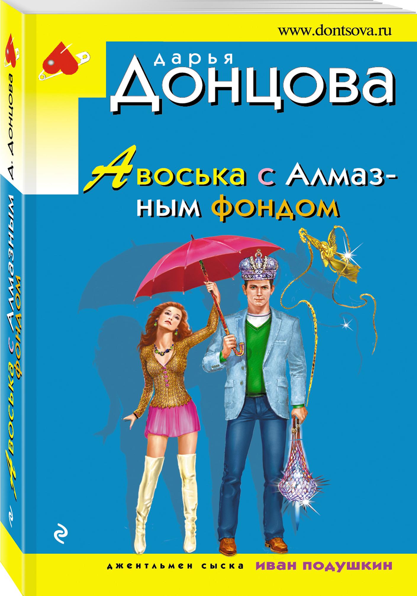Донцова Д.А. Авоська с Алмазным фондом что можно за однушку в москве