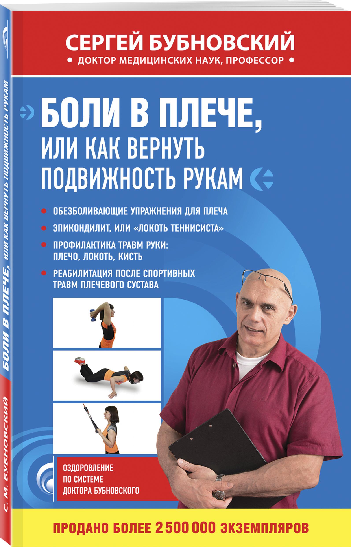 Боли в плече, или Как вернуть подвижность рукам ( Бубновский С.М.  )