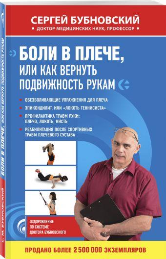Боли в плече, или Как вернуть подвижность рукам Бубновский С.М.