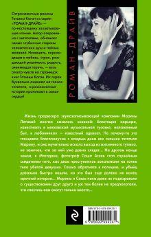 Обложка сзади Лекарство против иллюзий Татьяна Коган