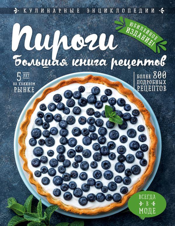 Скачать книгу пироги большая книга рецептов