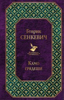 Обложка Камо грядеши Генрик Сенкевич