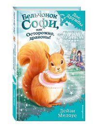 Бельчонок Софи, или Осторожно, драконы! (для FIХ PRICE) обложка книги