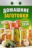 """Календарь отрывной  """"Домашние заготовки"""" на 2018 год"""