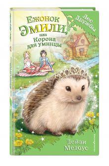 Ежонок Эмили, или Корона для умницы (для FIХ PRICE) обложка книги