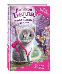 Котёнок Белла, или Любопытный носик (для FIХ PRICE) обложка книги