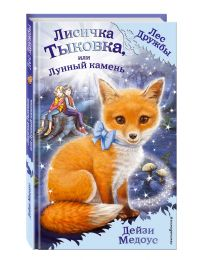 Лисичка Тыковка, или Лунный камень (для FIХ PRICE) обложка книги