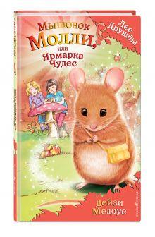 Мышонок Молли, или Ярмарка Чудес (для FIХ PRICE) обложка книги