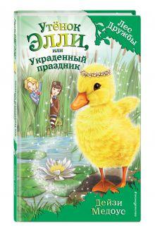 Утёнок Элли, или Украденный праздник (для FIХ PRICE) обложка книги