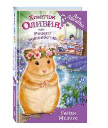 Хомячок Оливия, или Рецепт волшебства (для FIХ PRICE) обложка книги