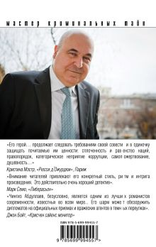 Обложка сзади Тождественность любви и ненависти Чингиз Абдуллаев