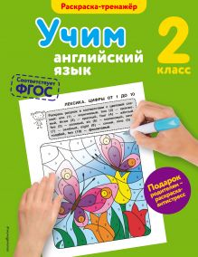 Обложка Учим английский язык. 2-й класс В.В. Ильченко