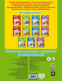 Обложка сзади Учим английский язык. 2-й класс В.В. Ильченко