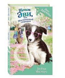 Щенок Эви, или Жасминовый сюрприз (для FIХ PRICE) обложка книги