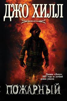 Обложка Пожарный Джо Хилл