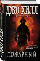 Хилл Дж. - Пожарный' обложка книги