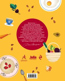 Обложка сзади Активное меню. Рецепты для здоровых, красивых и успешных Юлия Высоцкая
