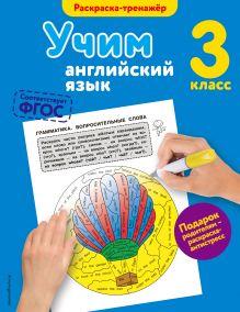 Обложка Учим английский язык. 3-й класс В.В. Ильченко