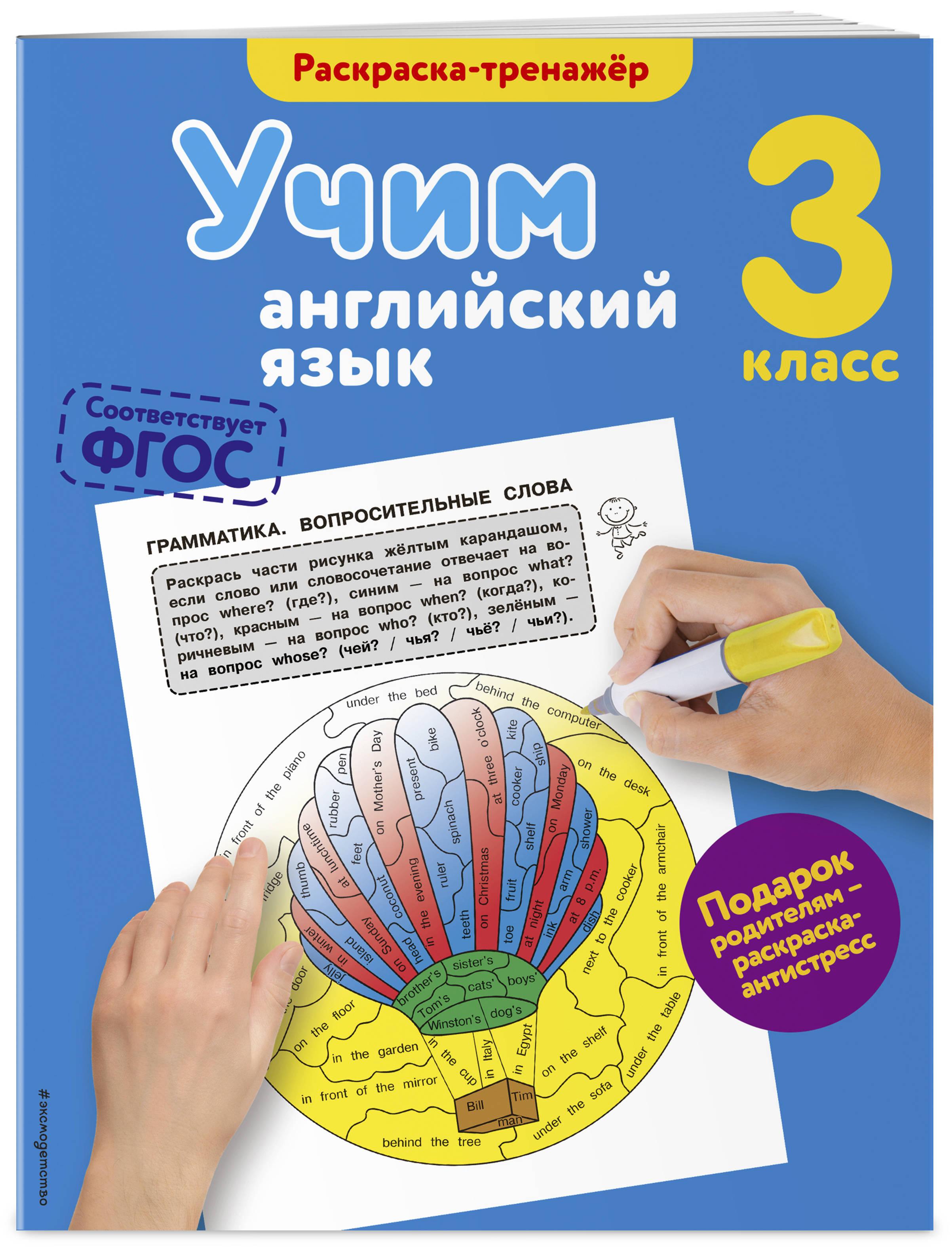 Учим английский язык. 3-й класс ( Ильченко Валерия Витальевна  )
